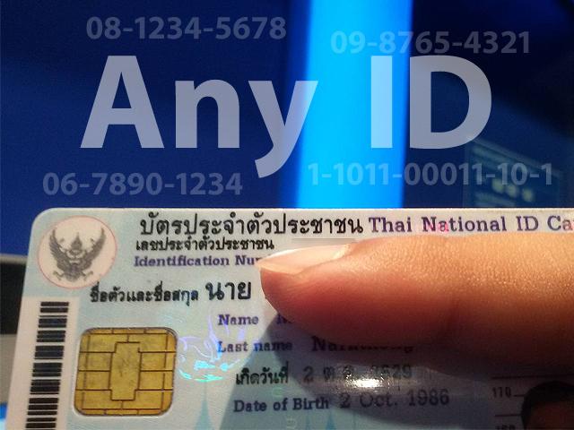 ลงทะเบียน Any ID : เรื่องที่ประชาชนไม่เคยรู้ ธนาคารไม่ค่อยจะบอก