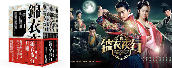 หนังสือและภาพยนตร์เรื่องพยัคฆราชซ่อนเล็บ (锦衣夜行) ประพันธ์โดยเยี่ยกวน