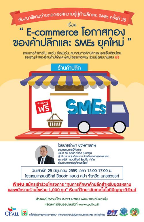 """E-commerce โอกาสทองของค้าปลีกและ SMEs ยุคใหม่"" จ.นครสวรรค์ 25 มิ.ย.นี้ ฟรี!"