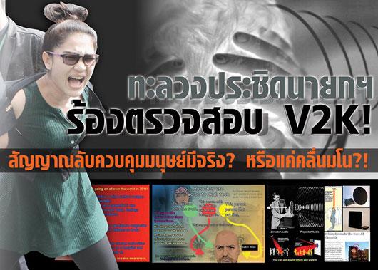 ทะลวงประชิดนายกฯ ร้องตรวจสอบ V2K! สัญญาณลับควบคุมมนุษย์มีจริง..หรือแค่คลื่นมโน?!