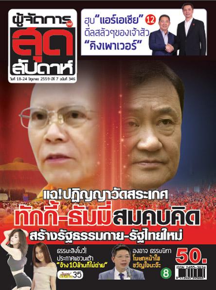 """แฉ """"ปฏิญญาวัดสระเกศ"""" """"ทักกี้ - ธัมมี่"""" สมคบคิด  สร้าง """"รัฐธรรมกาย - รัฐไทยใหม่""""???"""