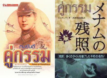 คู่กรรม ฉบับภาษาไทย และ คู่กรรม ฉบับภาษาญี่ปุ่น