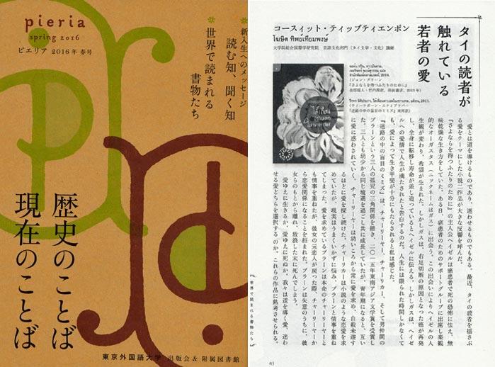 แนะนำ ไส้เดือนตาบอดในเขาวงกต เป็นภาษาญี่ปุ่น ในวารสาร pieria ฉบับฤดูใบไม้ผลิ 2016