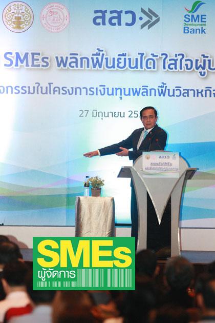 นายกฯ ชี้ กม.ฟื้นฟูกิจการช่วยชุบชีวิต SMEs เตรียมโรดโชว์ 25 จว.ทั่วประเทศ