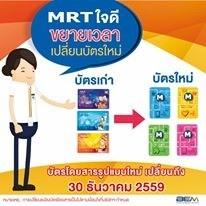 BEM ขยายเวลาเปลี่ยนบัตร MRT ถึงสิ้นปี 59 ใช้เชื่อมน้ำเงิน-ม่วง ลดค่าแรกเข้า