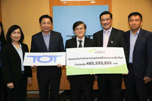 AWN จ่ายค่าเช่าเสา/อุปกรณ์เครือข่าย 2G ให้ทีโอที 485 ล้านบาท