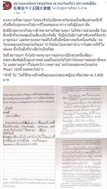 """ตะลึง! สถานทูตไทยในญี่ปุ่น เผยอุทาหรณ์ขบวนการ """"คนไทยหลอกคนไทย"""""""