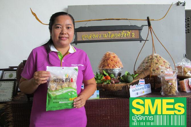 จตุพร อินทรโสภา ประธานวิสาหกิจชุมชนกลุ่มแม่บ้านเกษตรมะขามทอง ต.ตะคร้ำเอน อ.ท่ามะกา จ.กาญจนบุรี