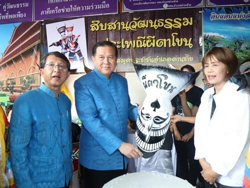 """ชู """"ผีตาโขน"""" ปลุกคนไทยใช้สิทธิออกเสียงประชามติ"""