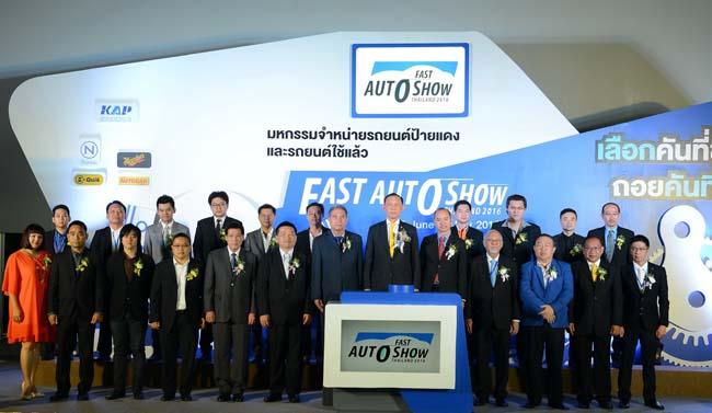 งาน FAST Auto Show   เงินสะพัดกว่า 2 พันล้านบาท