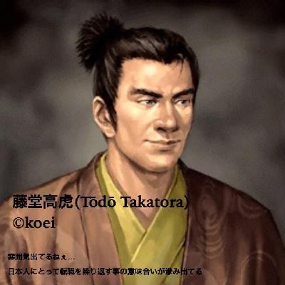 藤堂高虎 (Tōdō  Takatora)
