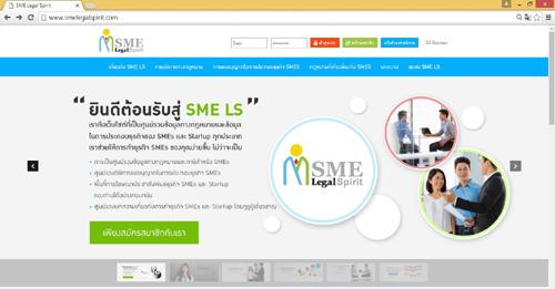 """""""เอสเอ็มอี ลีกัส สปิริต""""  แนะนำเว็บไซต์ด้านกฎหมายสำหรับ SME"""