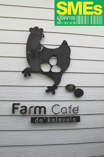 """'ฟาร์มคาเฟ่ เดอ กาลเวลา' สานฝันเพื่อ """"แม่"""" จุดกระแสร้านกาแฟรวยเสน่ห์กาญจนบุรี"""