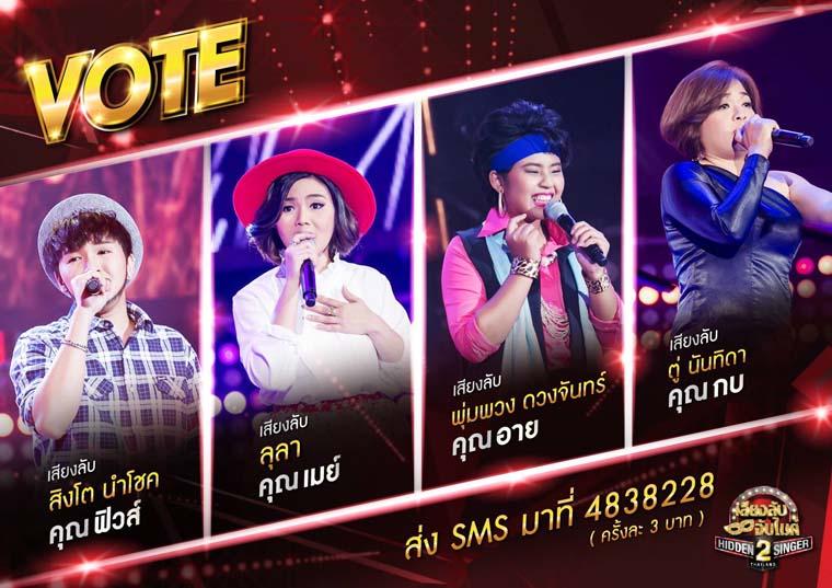 ร่วมโหวตผู้ชนะ เลือกสุดยอดเสียงลับจับไมค์ใน  Hidden Singer Thailand Season 2