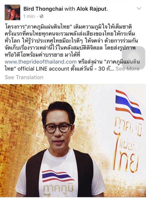 คนดังแสดงพลัง! ชวนคนไทยส่งเรื่องสุดล้ำค่าบนผืนแผ่นดินไทย เพื่อเก็บเป็นสมบัติชาติ