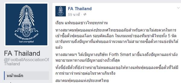"""ส.ลูกหนังไทยขอโทษแฟนบอล """"บุญเติม"""" ล่ม วอนอย่าซื้อตั๋วผี"""