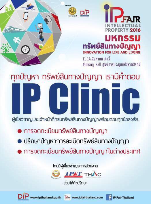 กรมทรัพย์สินทางปัญญาพลิกโฉม IP FAIR 2016 หนุน Start up -SMEs  ขับเคลื่อนประเทศไทยด้วยไอเดีย