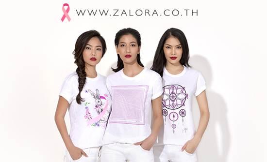 """""""Get Pink"""" เสื้อยืดการกุศล คอลเลกชันพิเศษ 3 ลาย สมทบทุนผู้ป่วยมะเร็งเต้านม"""