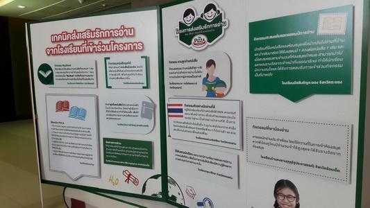ลุยถึงขอนแก่น! เดอะ พิซซ่าฯ ร่วม สพฐ.แนะเทคนิคสร้างนิสัยรักการอ่านให้เยาวชนไทย