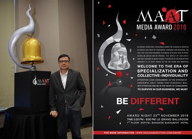 สมาคมมีเดียเอเยนซี่และธุรกิจสื่อแห่งประเทศไทย เตรียมมอบรางวัล MAAT Media Awards ครั้งที่ 2 ภายใต้แนวคิด Be Different