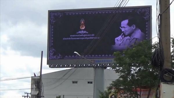 ป้ายโฆษณาแอลอีดีเมืองอุบลฯ พร้อมใจหยุดโฆษณา เสนอพระราชกรณียกิจในหลวง