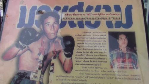 """""""เมืองชล จีระพันธ์"""" อดีตนักมวยไทยชื่อดัง สำนึกในพระมหากรุณาธิคุณพระเจ้าอยู่หัว รัชกาลที่ 9 แจกอาหารวันละ 100  กิโลฯ"""