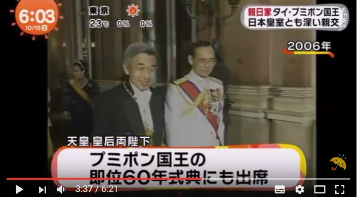 """ญี่ปุ่นร่วมใจไทยอาลัย """"พ่อหลวง"""" ความโศกเศร้าปกคลุมทั่ว """"สยามเมืองยิ้ม"""""""