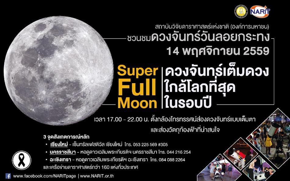 """คืนลอยกระทงรอชม """"ซูเปอร์ฟูลมูน"""" จันทร์เต็มดวงเข้าใกล้โลกมากที่สุดในรอบปี"""