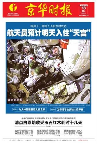 """ภาพปกหนังสือพิมพ์ """"เป่ยจิง ไทม์ส"""" (Beijing Times)"""