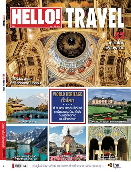 HELLO! Travel ร่วมกับ การบินไทย ชวนสัมผัสความงดงามเหนือกาลเวลา 52 มรดกโลก