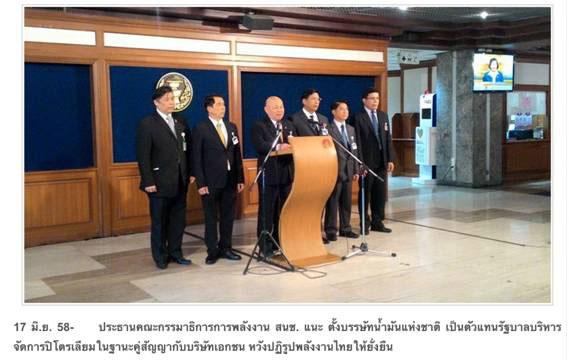 พลเอกสกนธ์ สัจจานิตย์ เคยเสนอคณะแถลงข่าวให้ตั้งบรรษัพลังงานแห่งชาติเมื่อวันที่ 17 มิถุนายน 2558 หวังปฏิรูปพลังงานไทยให้ยั่งยืน