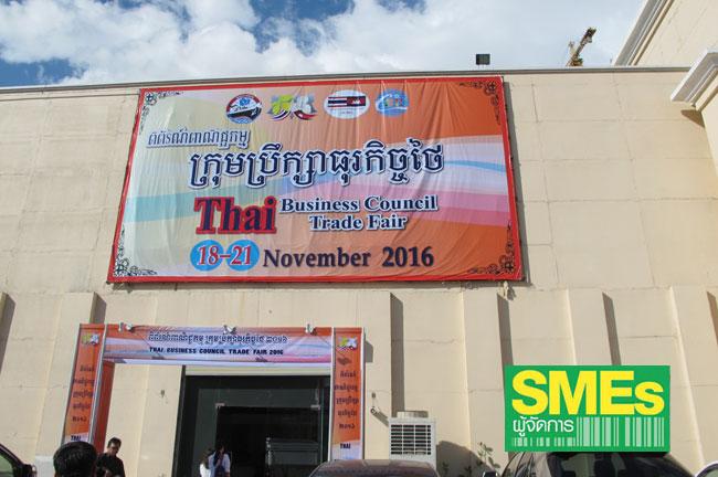 """จัดหนัก! ยกทัพเอสเอ็มอีไทยลุยขยายตลาด """"กัมพูชา"""" ยุคเนื้อหอม"""