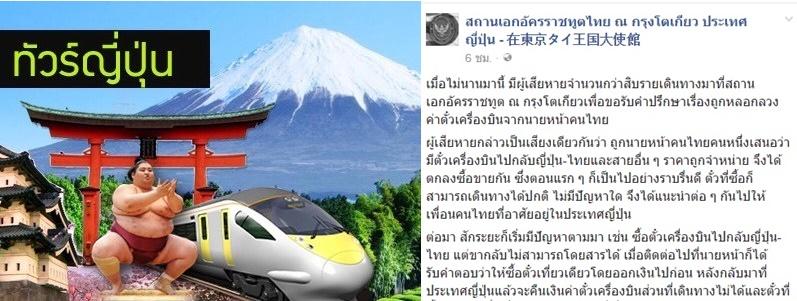 """สถานทูตไทยในญี่ปุ่น ปูด! เคสแก๊งนายหน้าขายตั๋วเครื่องบินระบาดอีกรอบ """"ไปได้ กลับเอง"""" สูญนับล้าน"""