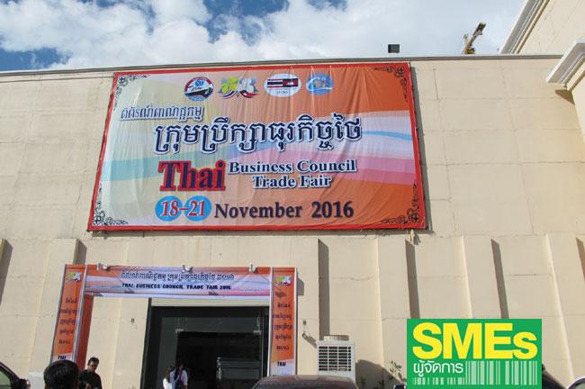 ด้านหน้า ณ ศูนย์แสดงสินค้าเกาะเพชร กรุงพนมเปญ ประเทศกัมพูชา