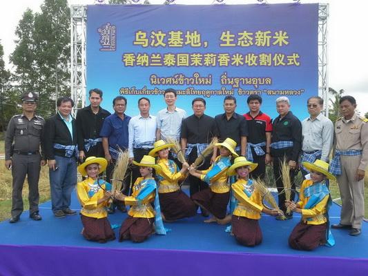 จังหวัดอุบลราชธานี ร่วมพ่อค้าข้าวไทย-จีน ส่งข้าวหอมมะลิเกษตรอินทรีย์คุณภาพดี ส่งขายตรงไปยังตลาดประเทศจีนล็อตแรกกว่า 30,000 ตัน