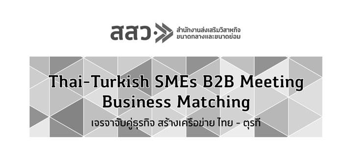 """สสว.ชวนเอสเอ็มอีไทยจับคู่ธุรกิจ """"ตุรกี"""" ฟรี!"""