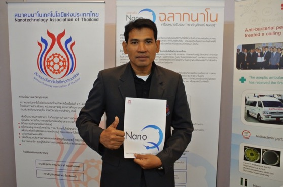 รู้ไหมว่า...สินค้าไทยแบบไหนบ้างได้ฉลากรับรองนาโน?