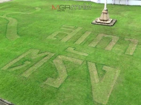 ทต.สิเกา จ.ตรัง ตัดหญ้าแสดงความอาลัยรัชกาลที่ ๙