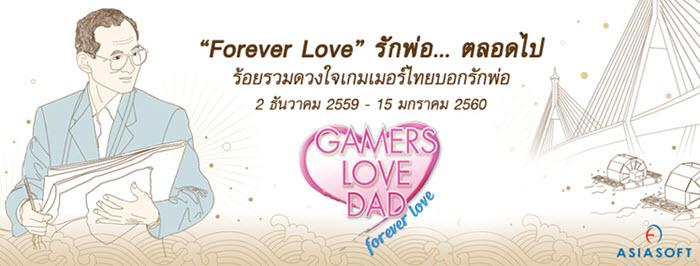 """""""Gamers Love Dad"""" ร้อยรวมดวงใจเกมเมอร์ไทยบอกรักพ่อ"""