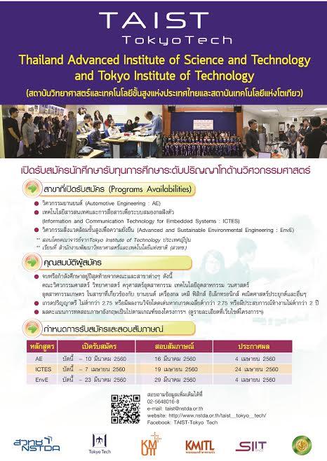 สวทช. เปิดรับสมัครนักศึกษารับทุน TAIST-Tokyo Tech 90 ทุน