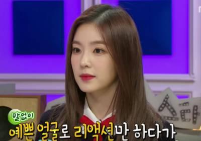 """""""ไอรีน Red Velvet"""" โดนชาวเน็ตด่าออกรายการทอล์กโชว์แต่แทบไม่พูดเลย"""