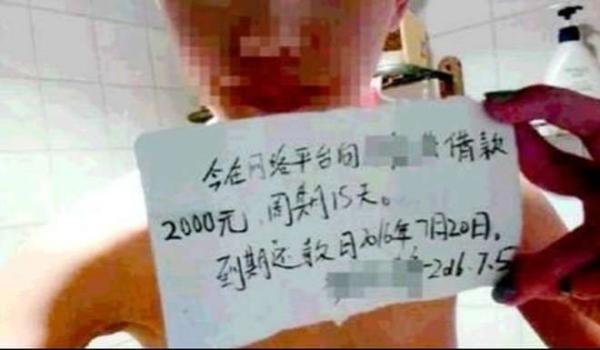 ตัวอย่างภาพเซลฟีนู้ดของสาวจีนที่ส่งให้ผู้ปล่อยเงินกู้นอกระบบ (ภาพ เซาท์ไชน่ามอร์นิ่งโพสต์)