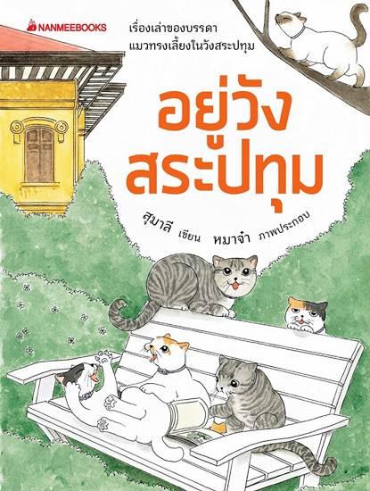 """หนังสือ """"อยู่วังสระปทุม"""" เรื่องราวสุดเมี้ยวของแมวทรงเลี้ยงในวังสระปทุม"""
