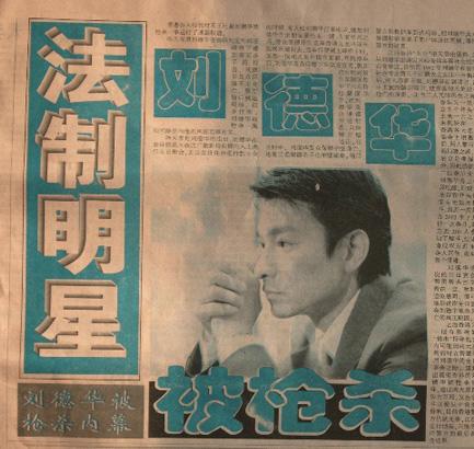 หนังสือพิมพ์ปลอมกับข่าวปลอมที่กุข่าวว่า หลิว เต๋อหัว ตายแล้ว ที่แพร่ในเมืองจีนเมื่อหลายปีก่อน