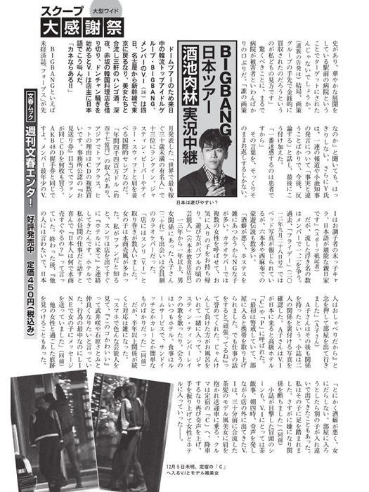 """สื่อญี่ปุ่นลงบทสัมภาษณ์แฟนเก่า """"ซึงรี BIG BANG"""" เล่าถึงตอนควงกันเข้าโรงแรม"""