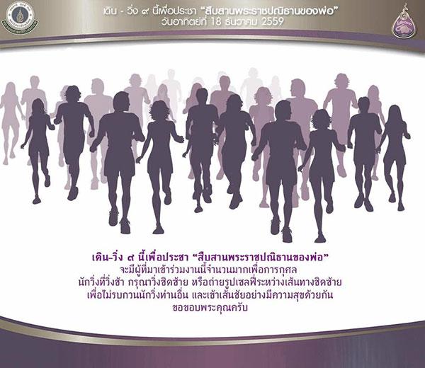 สมเด็จพระเทพฯ ทรงเปิดกิจกรรม เดิน-วิ่ง สมทบทุนอาคารนวมินทรบพิตร ๘๔  พรรษา ศิริราช
