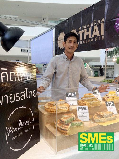 """ผสาน 2 สัญชาติ """"พายรสไทย"""" อวลกลิ่นขนมไทยในเมนูฝรั่ง"""