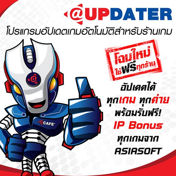 """เอเชียซอฟท์เปิดตัว """"@UPDATER"""" ตัวช่วยอัปเดตเกมสำหรับร้านอินเตอร์เน็ต"""