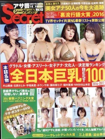 """ยลโฉม """"100สาวญี่ปุ่นสุดสะบึม"""" ส่งท้ายปีเก่า รับปีใหม่"""