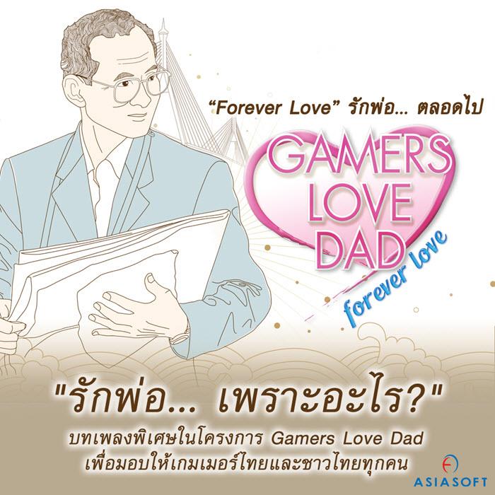 """""""รักพ่อ... เพราะอะไร?"""" บทเพลงพิเศษในโครงการ Gamers Love Dad"""
